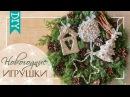 🎄 DIY 🎄 Новогодний декор Игрушки на ёлку