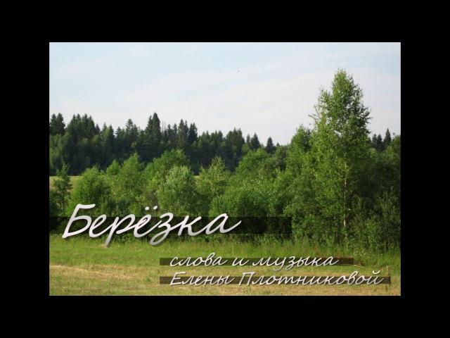Березка слова и музыка Елены Плотниковой
