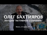 Олег Бахтияров - Лекция
