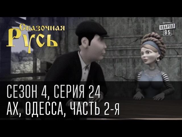 Сказочная Русь. Сезон 4, серия 24, Вечерний Киев. Новый сезон. Ах, Одесса (часть втор...