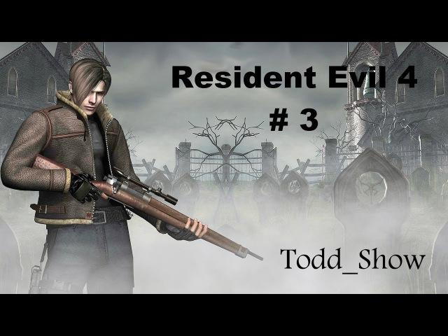 Resident Evil 4 (часть 3)   Крокодил-дил-дил плывеееет...