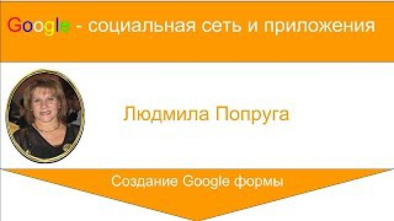 Обучение Спикер Людмила Попруга Тема создание подписной формы на сервисе Google ...