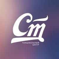 Логотип Танцевальный центр СТ11 / Краснодар