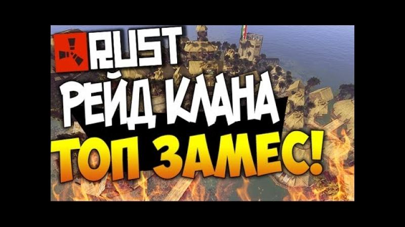 RUST (ВЫЖИВАНИЕ) 35 - РЕЙД КЛАНА! ТОП ЗАМЕС
