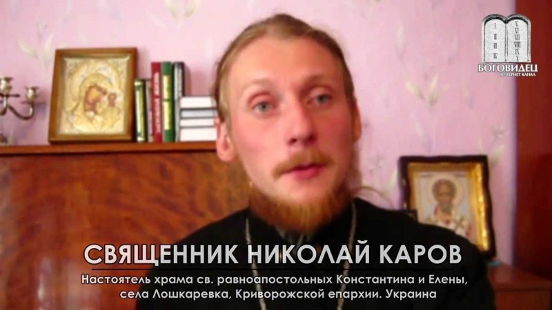 Война Божье попущение о Николай Каров