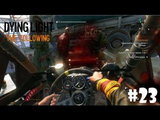 The Following (Dying Light). Прохождение 23 - Великое ограбление поезда и особые военные грузы