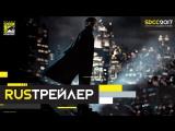 RUS | Трейлер: «Готэм» - 3-4 сезон / «Gotham» - 3-4 season, 2017 | SDCC 2017