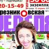"""""""Березниковская неделя"""""""