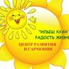 «Илыш куан – Радость жизни»