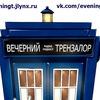 Радио Вечерний Трензалор