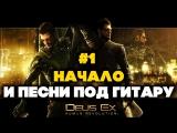 DEUS EX: HUMAN REVOLUTION #1 НАЧАЛО. + Песни под гитару
