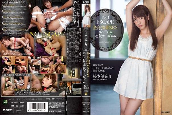 IPZ-499 – Sakuragi Yukine, Jav Censored