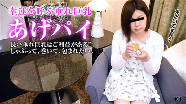 pacopacomama 011217_007 Jav Uncensored