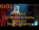 HTLJ, 6x05. Геракл, бродяги и воры | Hercules, Tramps Theives