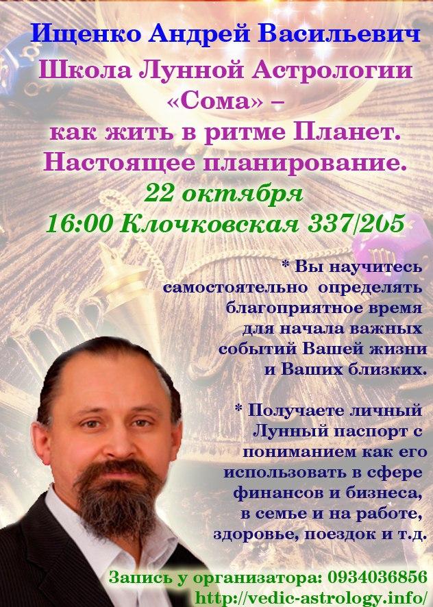 Ведическая астрология. джйотиш. Ищенко Андрей Васильевич