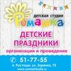 Студия праздников Ромашка Оренбург