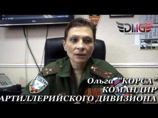 Поздравление с Днем защитника Отечества от командира РеАДн Ольги Сергеевны КОРСА
