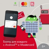 luk-oil-android-pay-Mastercard