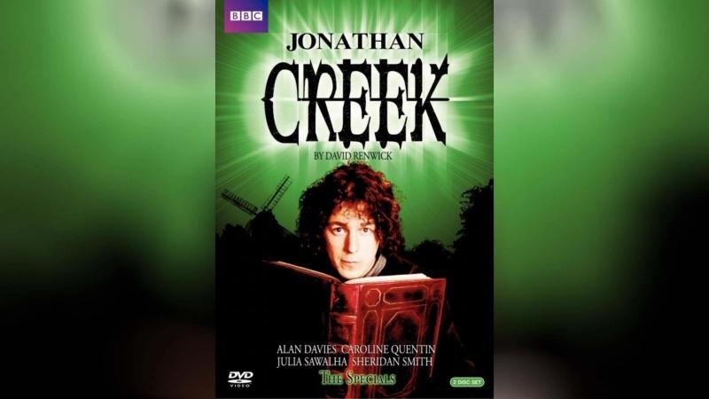 Джонатан Крик (1997