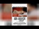 Арс-Аманди, или Искусство любви 1983 Ars amandi