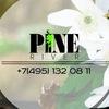 Дачный отель Pine River. Отдых в Подмосковье
