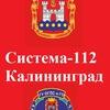 Система 112 Калининград