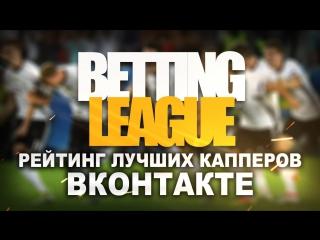 Betting League ll Рейтинг Капперов