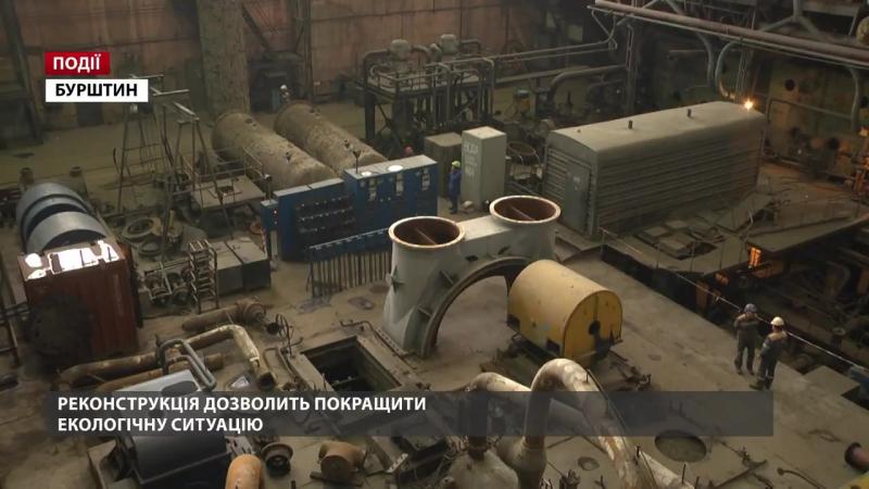 Ремонт на мільярд ДТЕК розпочав третю реконструкцію енергоблоку Бурштинської ТЕ