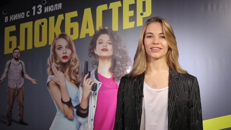 Светлана Устинова приглашает на «Блокбастер»