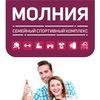Молния | Семейный Спортивный Комплекс в Омске