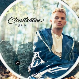 Constantine – Один (Альбом 2017)