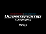 The Ultimate Fighter 25 сезон 6 серия
