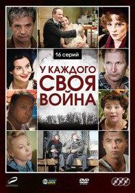 У каждого своя война (Сериал 2011)