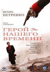 Герой нашего времени (Сериал 2006)