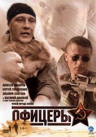 Офицеры (Сериал 2006)