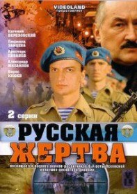 Русская жертва (2008)