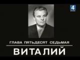 Чтобы помнили. Фильм 57. Виталий Доронин.