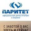 Автоцентр ПАРИТЕТ дилер HYUNDAI в Украине
