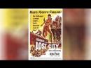 Путешествие взатерянный город 1960 Journey to the Lost City