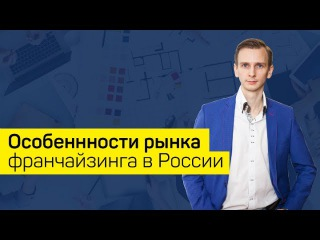 Особеннности рынка франчайзинга в России