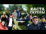 Каста - Скрепы (official video)