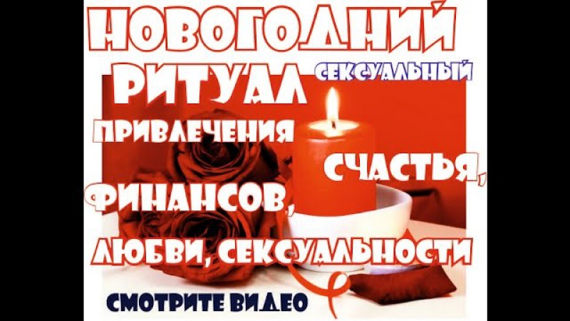 Новогодний ритуал привлечения счастья, финансов, любви, сексуальности.