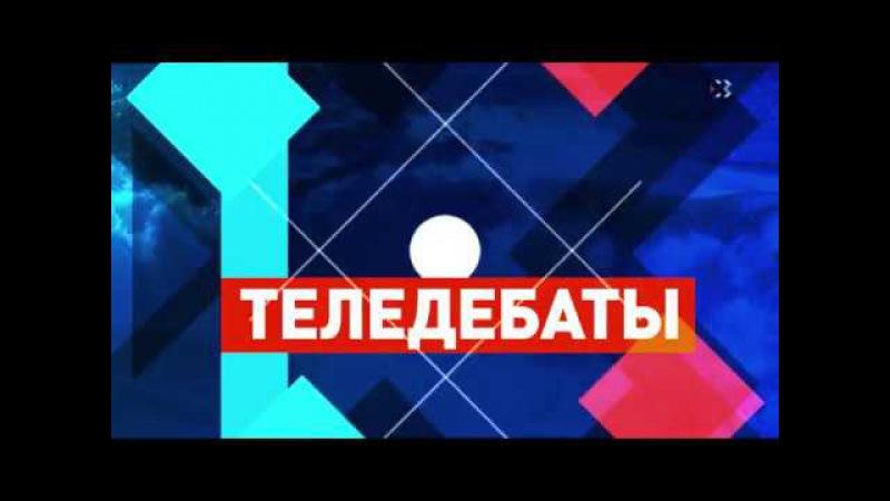 Теледебаты-2017. Федцов, Браковенко, Кусов (23.08.2017)