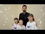 Поздравление от Дениса Клявера детям Фонда