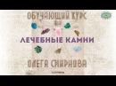 Первая ступень курса Лечебные камни Что обсуждается на курсе Олег Смирнов