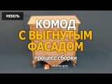 Комод с выгнутым фасадом Chest of drawers with curved facade