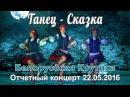 """Белорусская Крутиха, школа танцев для детей, студия """"Очарование"""""""