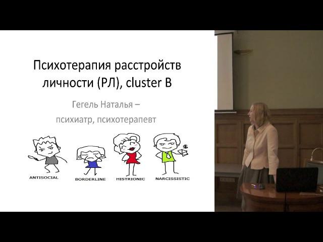 Психотерапия расстройств личности кластера B с позиций доказательной медицины