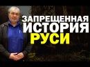 Владимир Шемшук запрещенная история Руси 26 01 2017