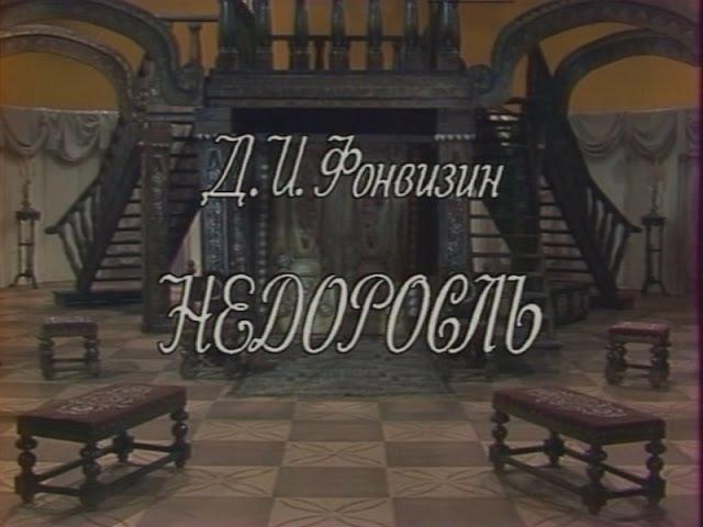 Недоросль. Телеверсия спектакля Малого Театра по пьесе Д. Фонвизина (1987)
